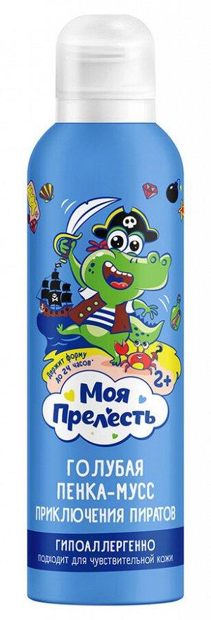 Пенка-мусс МОЯ ПРЕЛЕСТЬ 200мл цветная Приключения пиратов (голубая)