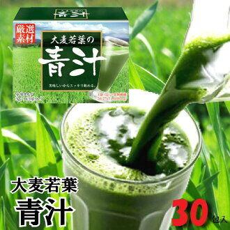 🌺Капли и витамины для глаз!В Наличии-249🌺     — .Японский зеленый сок Аодзиру 100% Ячменя — БАД