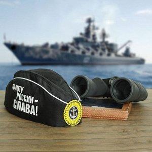 Пилотка «Флоту России- СЛАВА!», взрослая