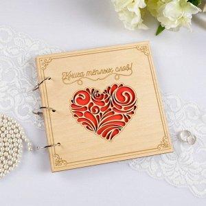 """Книга пожеланий """"Сердце резное"""", 20х20 см, с деревянной обложкой"""