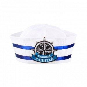 Шляпа юнги «Будущий капитан», детская, р-р. 52