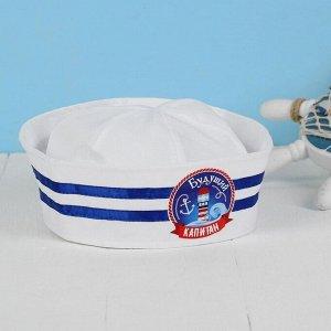 Шляпа юнга детская «Будущий капитан»