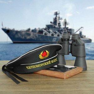 Бескозырка «Черноморский флот», взрослая, р-р. 56-58