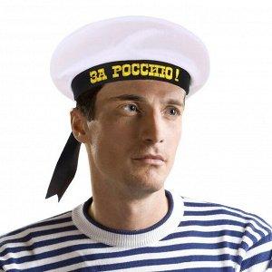 Бескозырка «За Россию», взрослая, р-р. 56