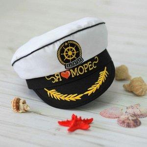 Шляпа капитана «Я люблю море», р-р. 52-57