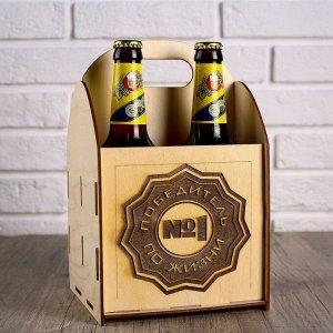 """Ящик под пиво """"Победитель по жизни"""""""
