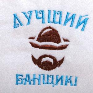 """Набор для бани """"Лучший банщик"""" шапка, коврик, рукавица"""