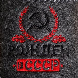 """Тапочки банные с вышивкой """"Рождён в СССР"""""""