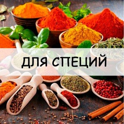 Хозтовары из Алтая — Для хранения специй — Посуда