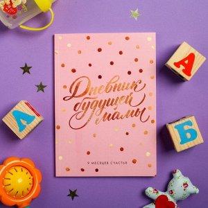 """Ежедневник будущей мамы """"9 месяцев счастья"""", 40 листов"""