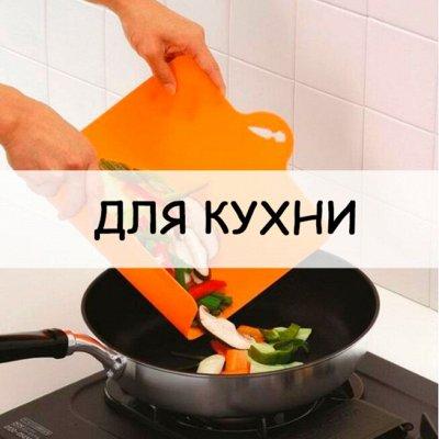 Хозтовары из Алтая — Кухонные принадлежности — Кухня