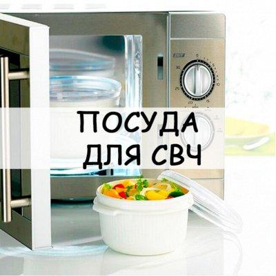 Хозтовары из Алтая — Посуда для СВЧ — Посуда