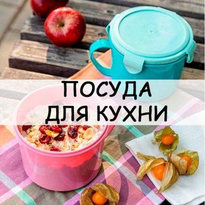 Хозтовары из Алтая — Посуда для кухни — Посуда