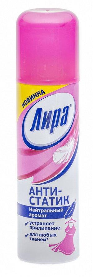 Антистатик ЛИРА Нейтральный запах 150см3