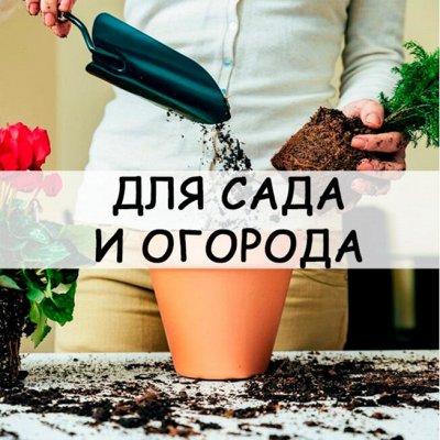 Хозтовары из Алтая — Сад-огород — Сад и огород