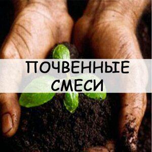Хозтовары из Алтая — Почвенные смеси, вермикулит, торф, мраморная крошка — Сад и огород