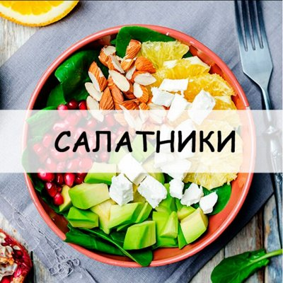 Хозтовары из Алтая-90 — Салатники — Кухня