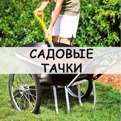 Хозтовары из Алтая — Тачки садовые — Сад и огород