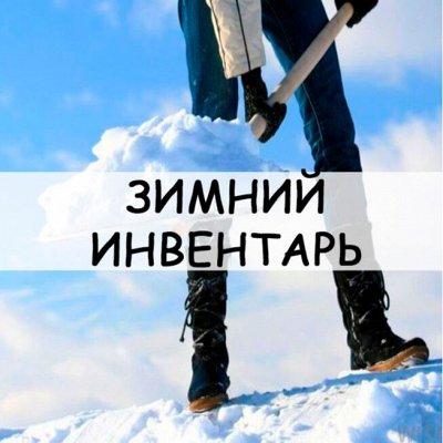 Хозтовары из Алтая-87 — Зимний инвентарь — Инструменты и инвентарь