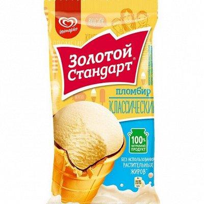 Огромный выбор мороженого — Вафельный стакан — Мороженое