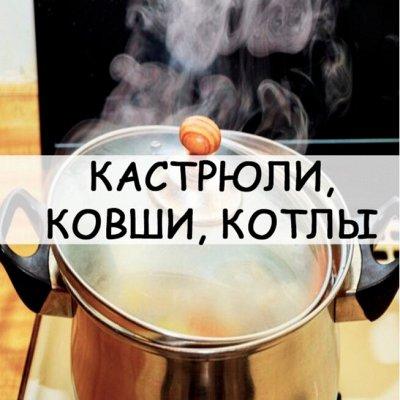 Хозтовары из Алтая — Кастрюли, ковши, котлы, наборы кастрюль — Посуда