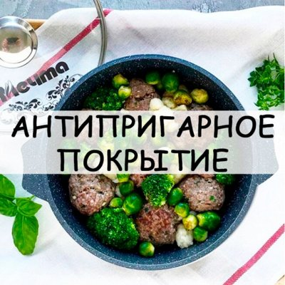 Хозтовары из Алтая — Алюминиевая посуда с антипригарным покрытием — Посуда