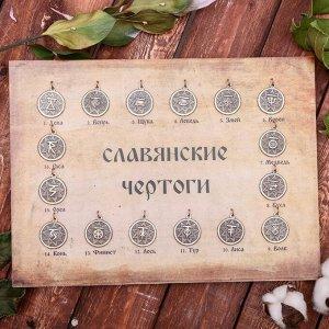 """Набор """"Славянские чертоги из ювелирной бронзы"""" 16 штук, из ювелирной бронзы"""