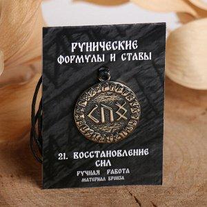 """Руна """"Восстановление сил"""""""
