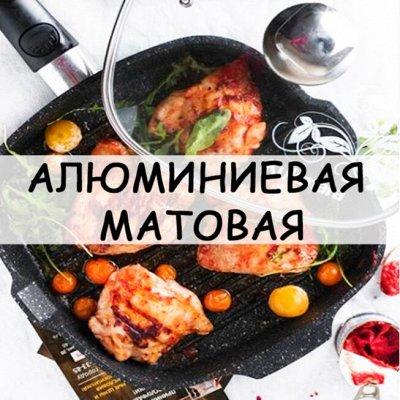 Хозтовары из Алтая — Алюминиевая посуда матовая — Посуда