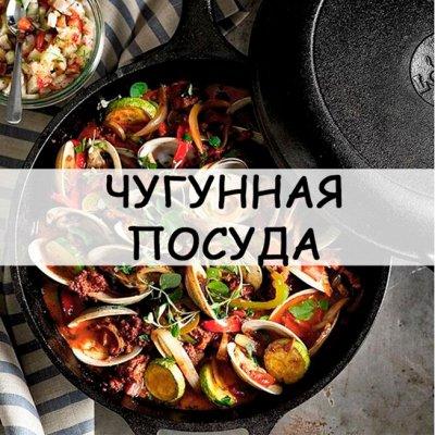 Хозтовары из Алтая — Чугунная посуда — Посуда
