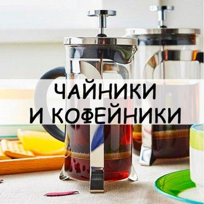 Хозтовары из Алтая — Чайники и кофейники — Посуда