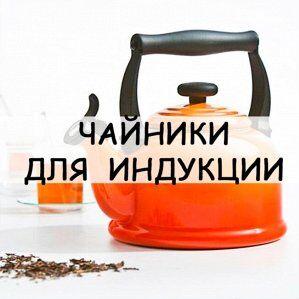 Хозтовары из Алтая — Чайники для индукционных печей — Посуда