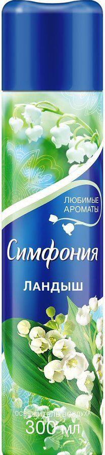 Осв.воздуха СИМФОНИЯ Ландыш 300см3