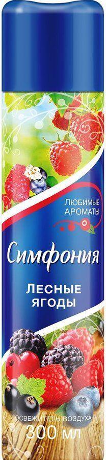 Осв.воздуха СИМФОНИЯ Лесные ягоды 300см3