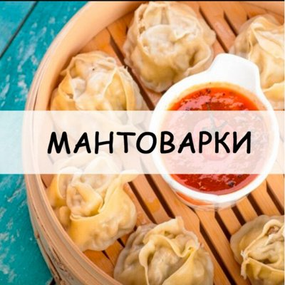 Хозтовары из Алтая — Мантоварки — Кухня
