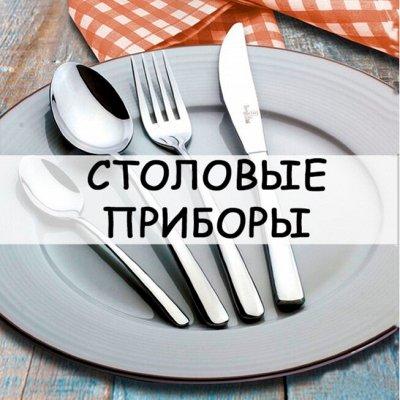 Хозтовары из Алтая — Столовые приборы — Посуда