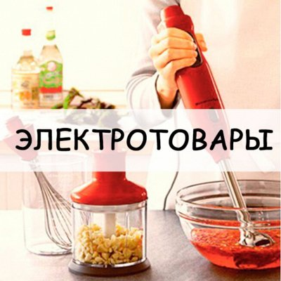 Хозтовары из Алтая — Электротовары — Бытовая техника