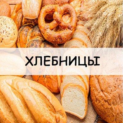 Хозтовары из Алтая-90 — Хлебницы — Посуда