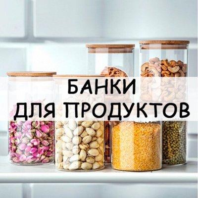 Хозтовары из Алтая-90 — Банки для сыпучих продуктов — Посуда