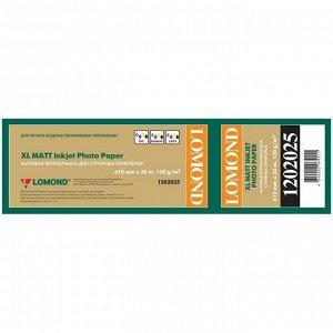 Бумага для плоттера матовая для САПР и ГИС Lomond, 610мм*30м, 120г/м2, вт. 50,8 мм