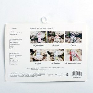 Кукла-оберег «Крупеничка», набор для творчества 21 х 14,85 см