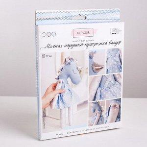 Мягкая игрушка «Единорожка Вандер», набор для шитья, 18 ? 22 ? 2 см