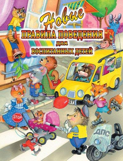 Издательство АСТ Миллионы книг для лучшей жизни — Детская и подростковая познавательная литература