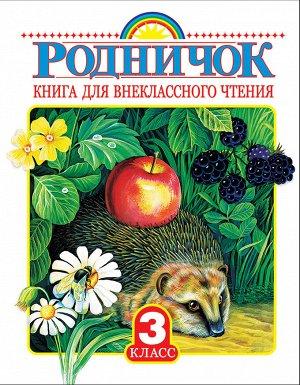 Паустовский К.Г., Пришвин М.М., Заходер Б.В. Родничок. Книга для внеклассного чтения 3 класс