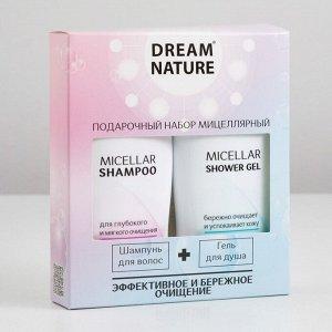 Подарочный набор для женщин Dream Nature «Мицеллярный»: шампунь, 250 мл + гель для душа, 250 мл