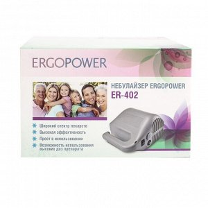 Небулайзер Ergopower ER 402, 60 Вт, компрессорный, 220 В, серый