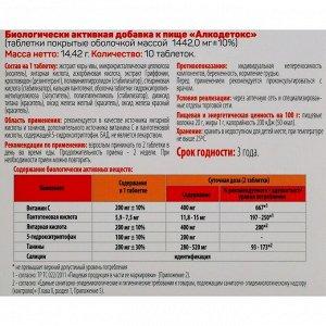 Алкодетокс, от похмелья, 10 таблеток