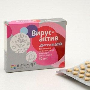 Вирус-актив, детский витаминно-минеральный комплекс осень-весна, 50 таблеток