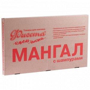 Мангал с шампурами «Фиеста» cтандарт, 5 шампуров, 49,5 х 25,5 х 48,5 см
