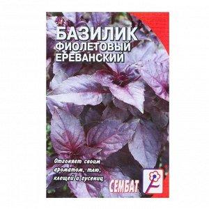Семена Базилик фиолетовый Ереванский, 0,2 г